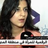 Sommet Digital des Femmes de la Méditerranée
